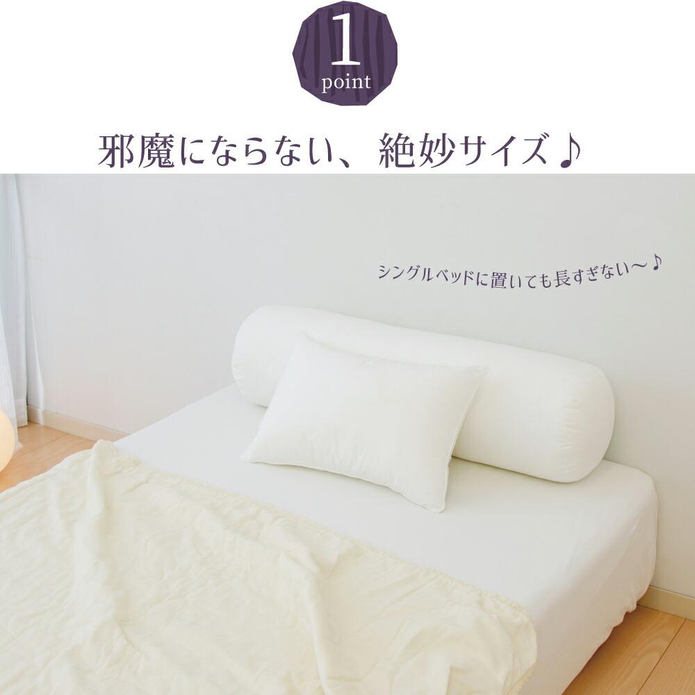 邪魔にならない抱き枕(ボルスターピロー) 画像5