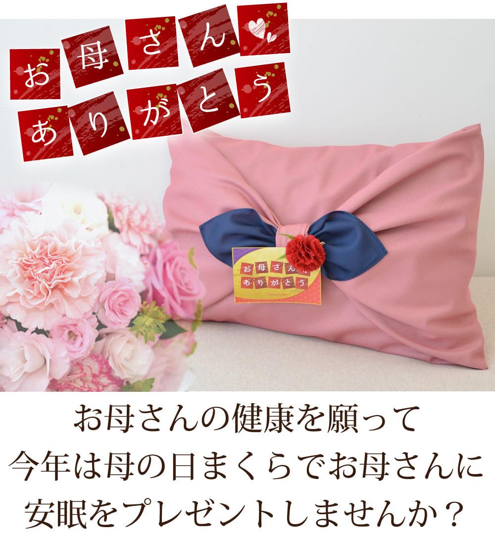 今年の母の日は、母の日まくらでお母さんに安眠のプレゼント♪