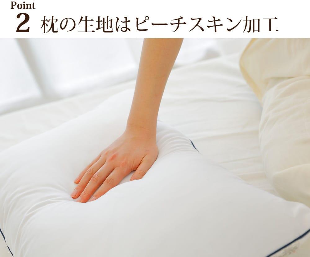 枕の生地はピーチスキン加工