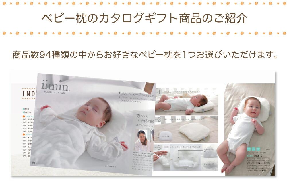 ベビー枕のカタログの商品のご紹介