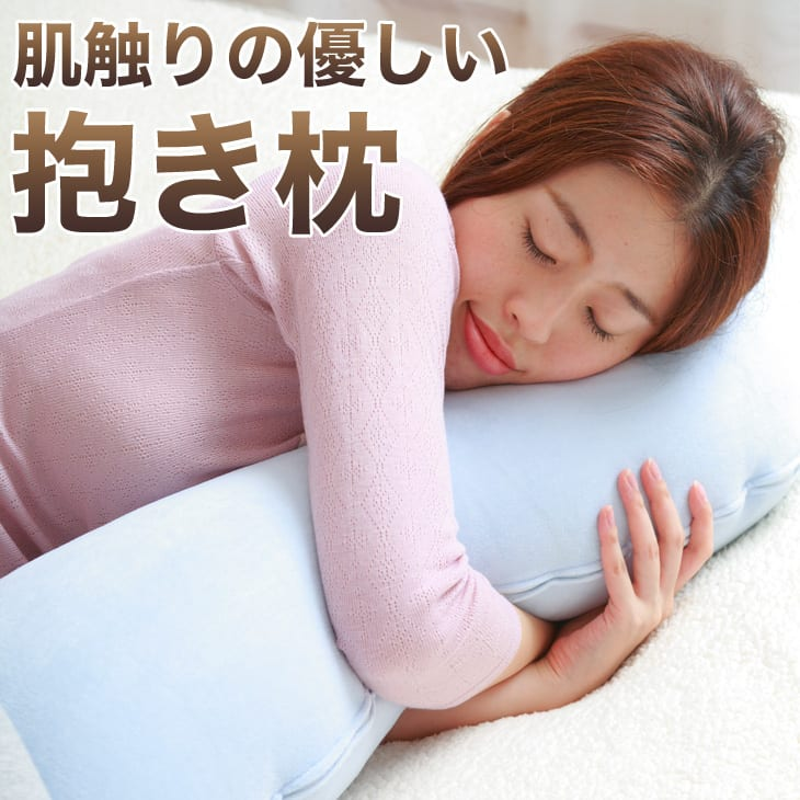 程よい弾力とボリューム感で肌に馴染む肌触りが自慢の抱き枕です