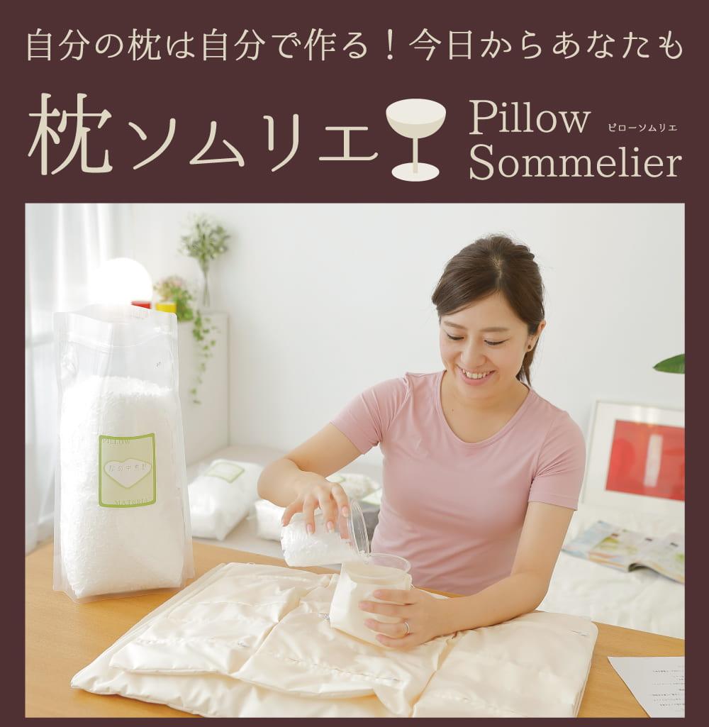 自分の枕は自分で作る!今日からあなたも枕のソムリエ