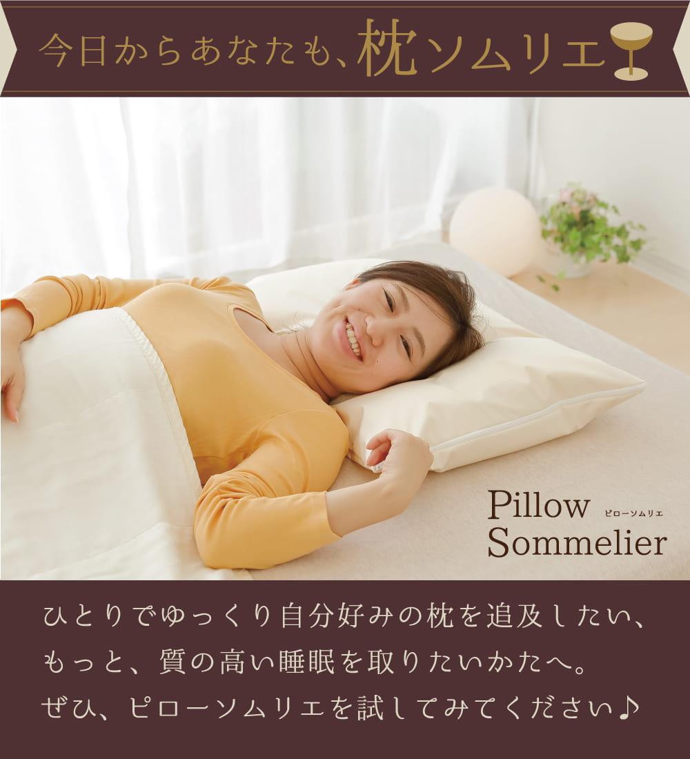 今日からあなたも、枕 ソムリエ ぜひ、ピローソムリエを試してみてください♪