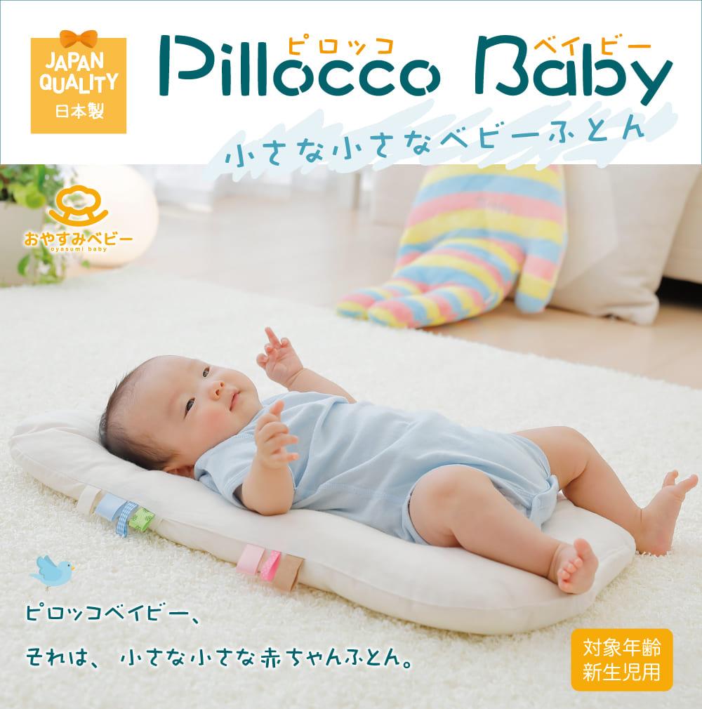 ピロッコベイビー、それは、小さな小さな赤ちゃんふとん。