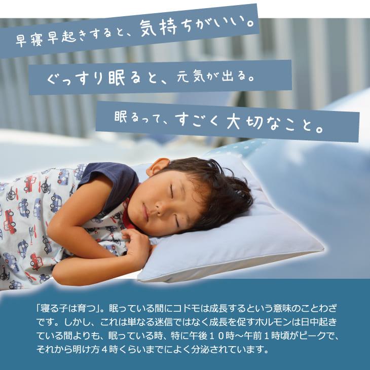 早寝早起きすると、気持ちがいい!ぐっすり眠ると、元気が出る!眠るって、すごく大切なこと。