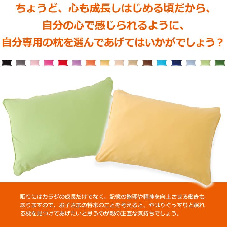 ちょうど、心も成長しはじめる頃だから、自分の心で感じられるように、自分専用の枕を与えてみるのはいかがでしょう?