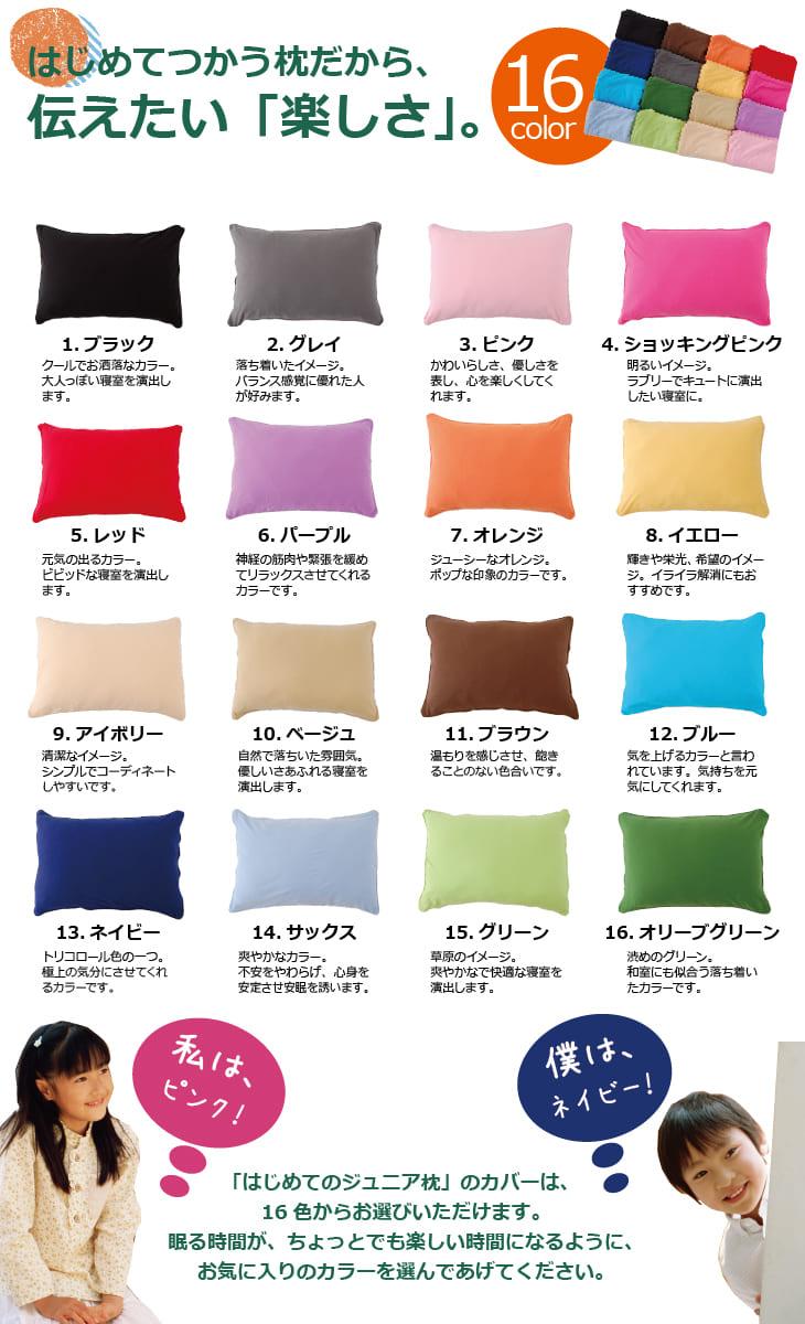 はじめてつかう枕だから、伝えたい「楽しさ」。「はじめてのジュニア枕」のカバーは、色とりどりの16色からお選びいただけます。