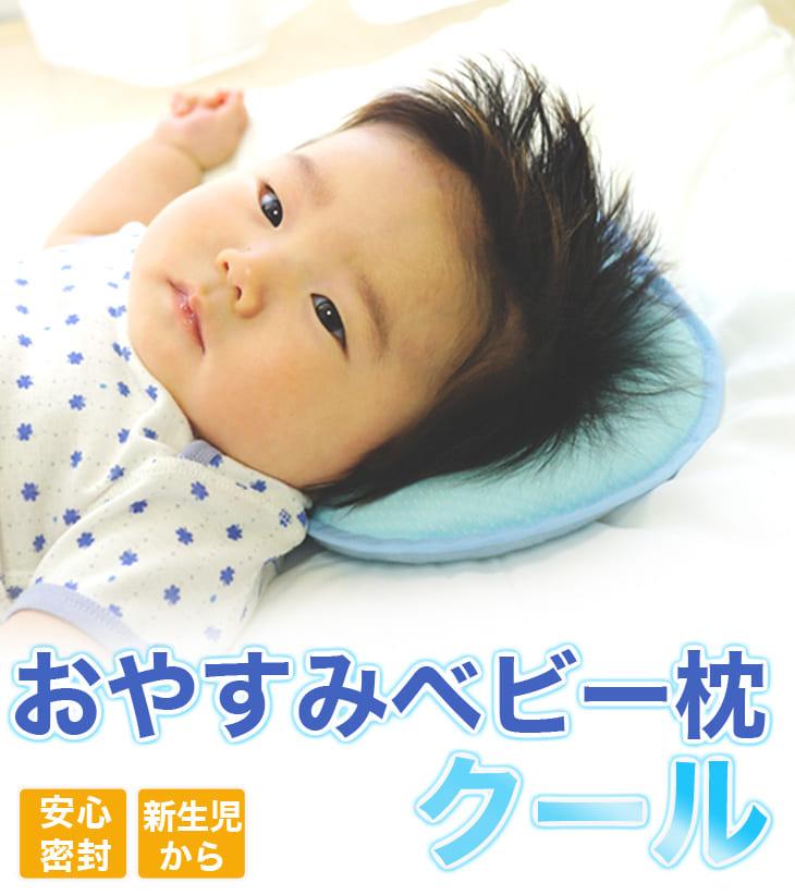 おやすみベビー枕 クール 新生児用