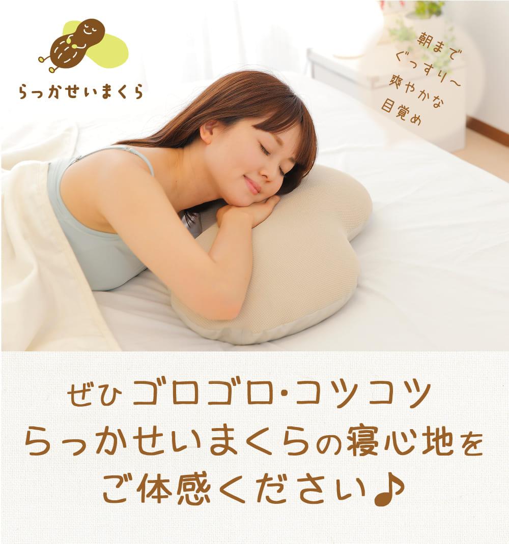 ぜひゴロゴロ、コツコツらっかせいまくらの寝心地をご体感ください。