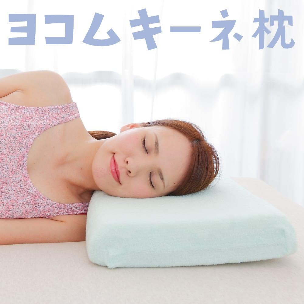 ヨコムキーネ枕
