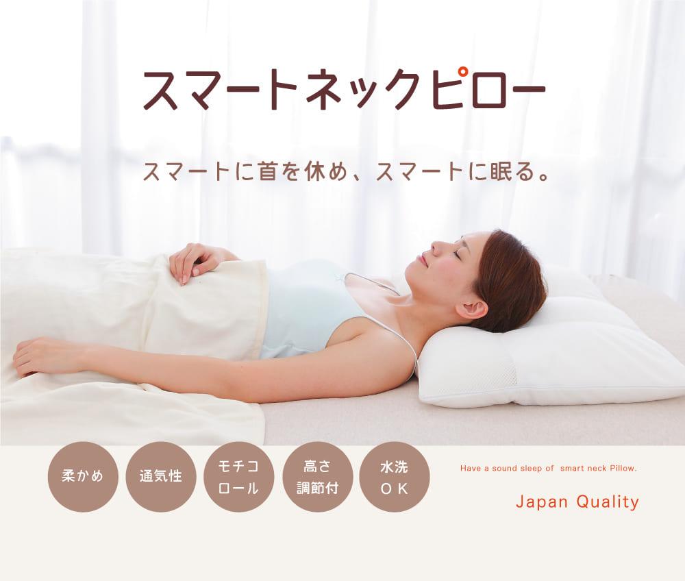 スマートに首を休め、スマートに眠る。スマートネックピロー[柔かめ 通気性 モチコロール 高さ調節付 水洗OK]