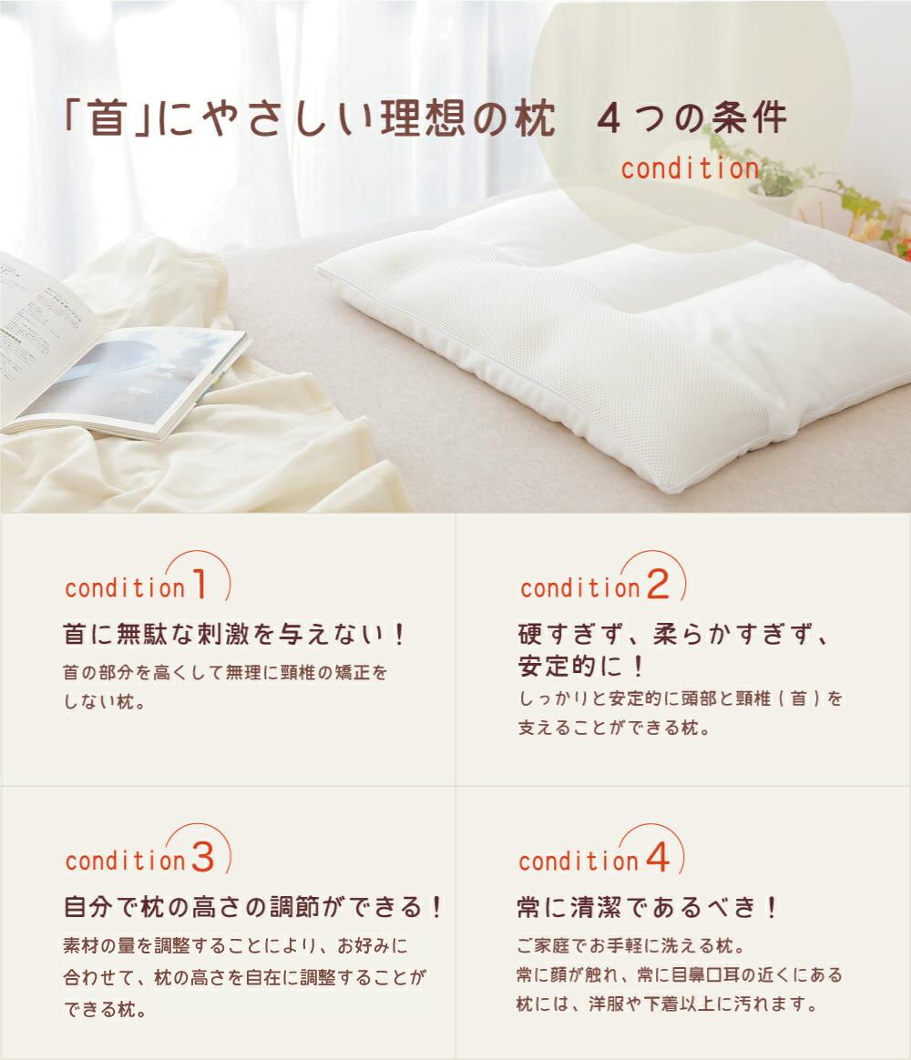 「首」にやさしい理想の枕、4つの条件。●首に無駄な刺激を与えない!●硬すぎず、柔らかすぎず、安定的に! ●自分で枕の高さの調節ができる!●常に清潔であるべき!