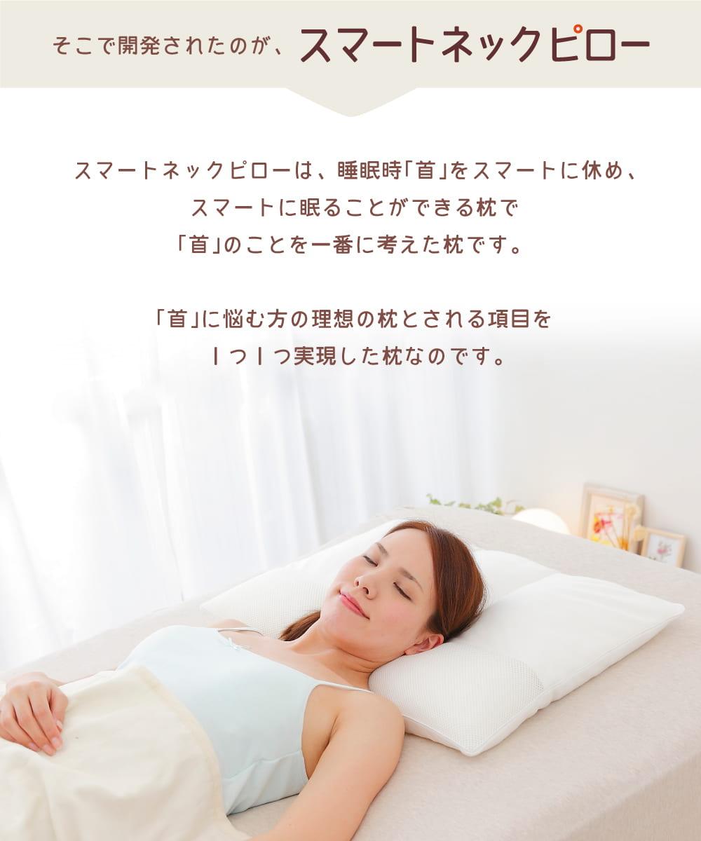 そこで開発されたのが、スマートネックピロー。スマートネックピローは、睡眠時「首」をスマートに休め、スマートに眠ることができる枕で「首」のことを一番に考えた枕です。
