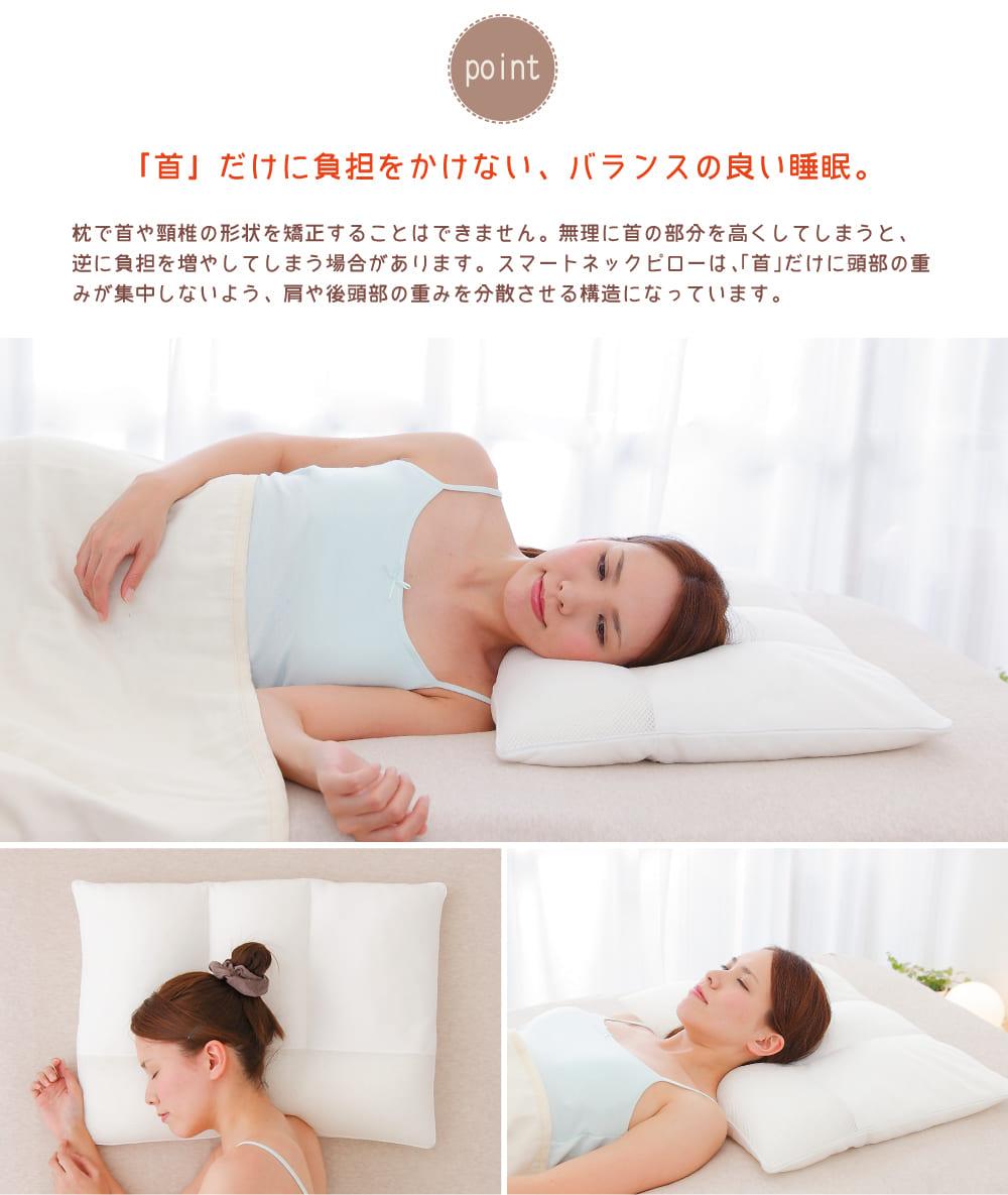 ポイント1「首」だけに負担をかけない、バランスの良い睡眠。