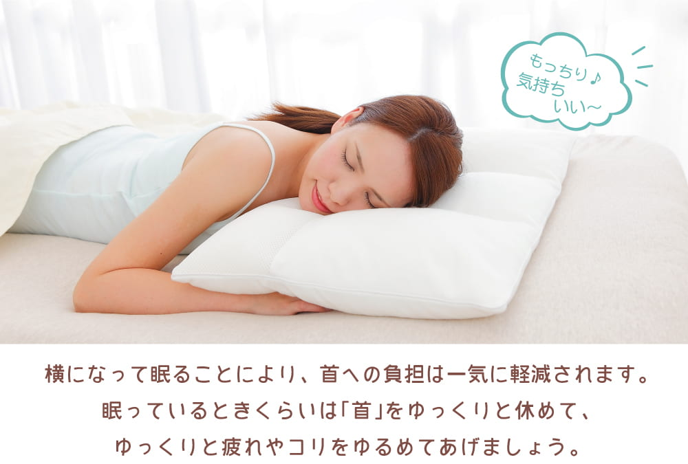 眠っているときくらいは「首」をゆっくりと休めて、ゆっくりと疲れやコリをゆるめてあげましょう。