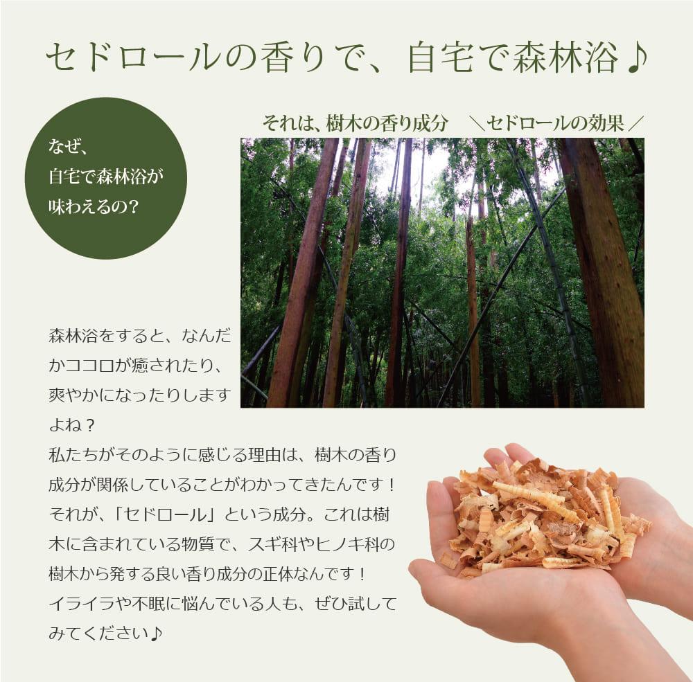セドロールの香りで、自宅で森林浴♪●なぜ、自宅で森林浴が味わえるの?★それは、天然樹木の香り成分/セドロールの効果/