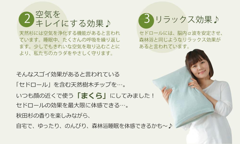 1.鎮静効果♪2.空気をキレイにする効果♪3.リラックス効果♪いつも顔の近くで使う「枕」にてみました!自宅で、ゆったり、のんびり、森林浴睡眠を体感しましょう。