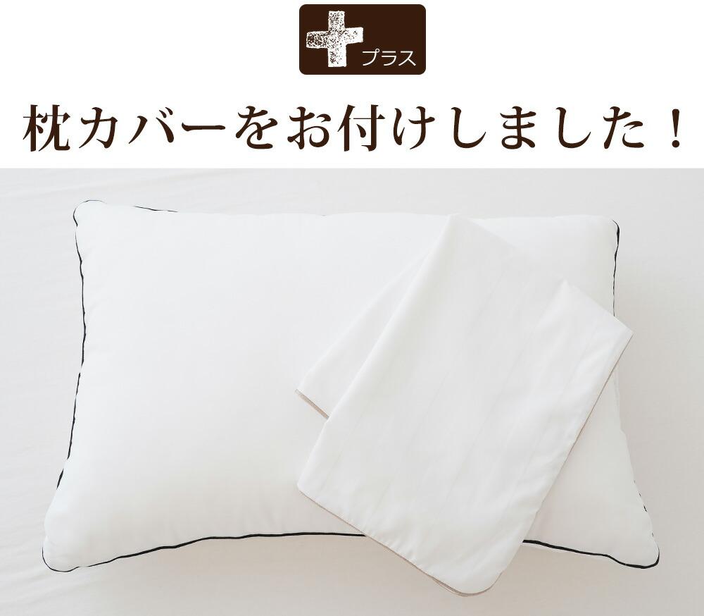 プラス枕カバーをお付けしました