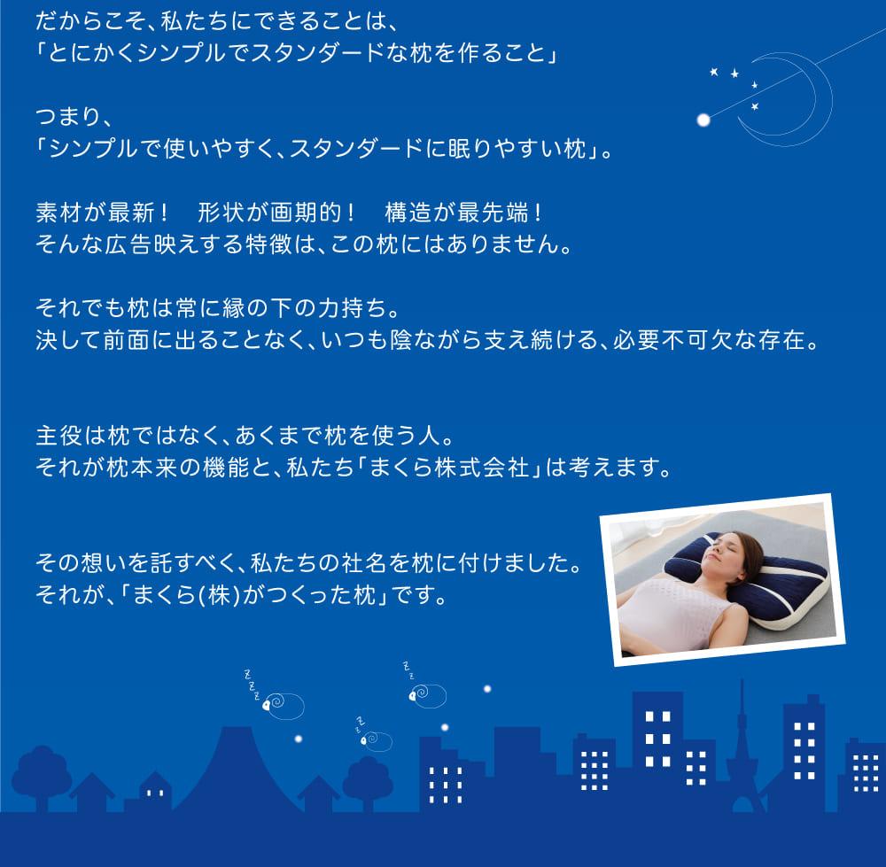 日本で唯一「まくら」のみを社名にした、日本で最も枕に専門特化した企業。それが、まくら株式会社です。主役は枕ではなく、あくまで枕を使う人。それが枕本来の機能と、私たち「まくら株式会社」は考えます。
