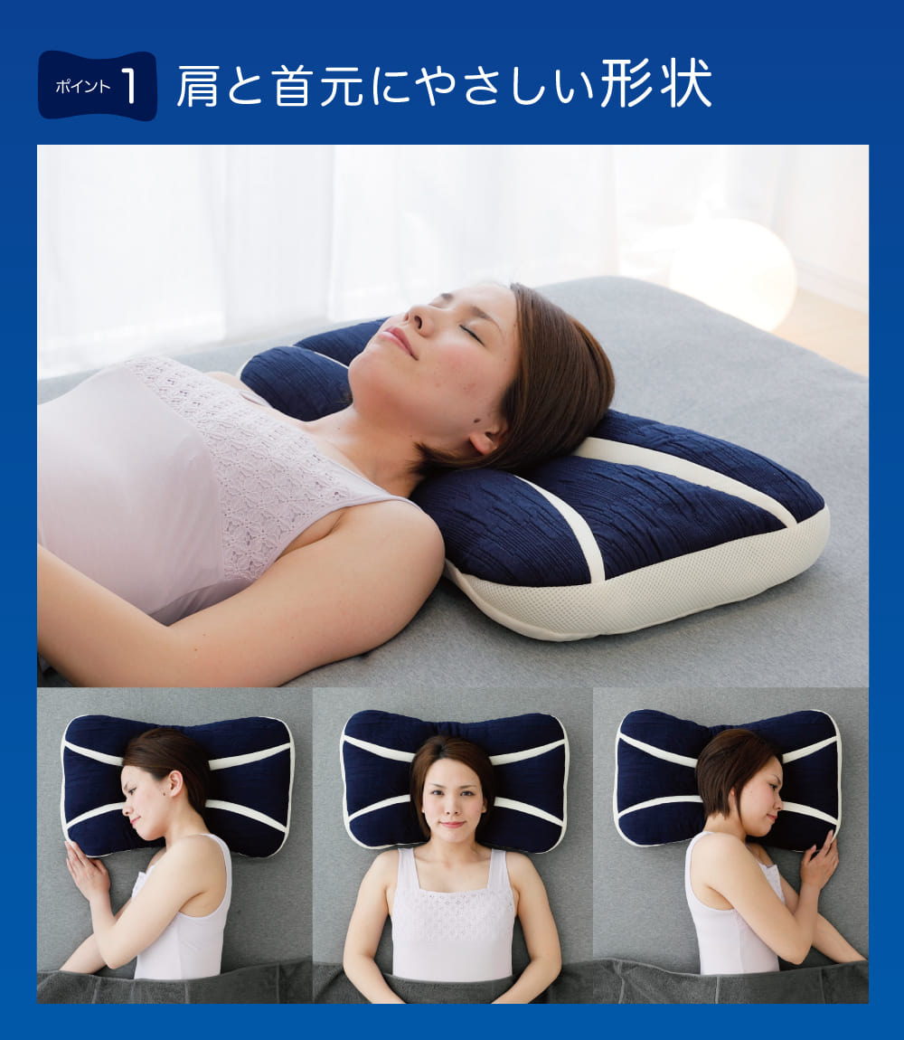 ●ポイント1 肩と首元にやさしい形状