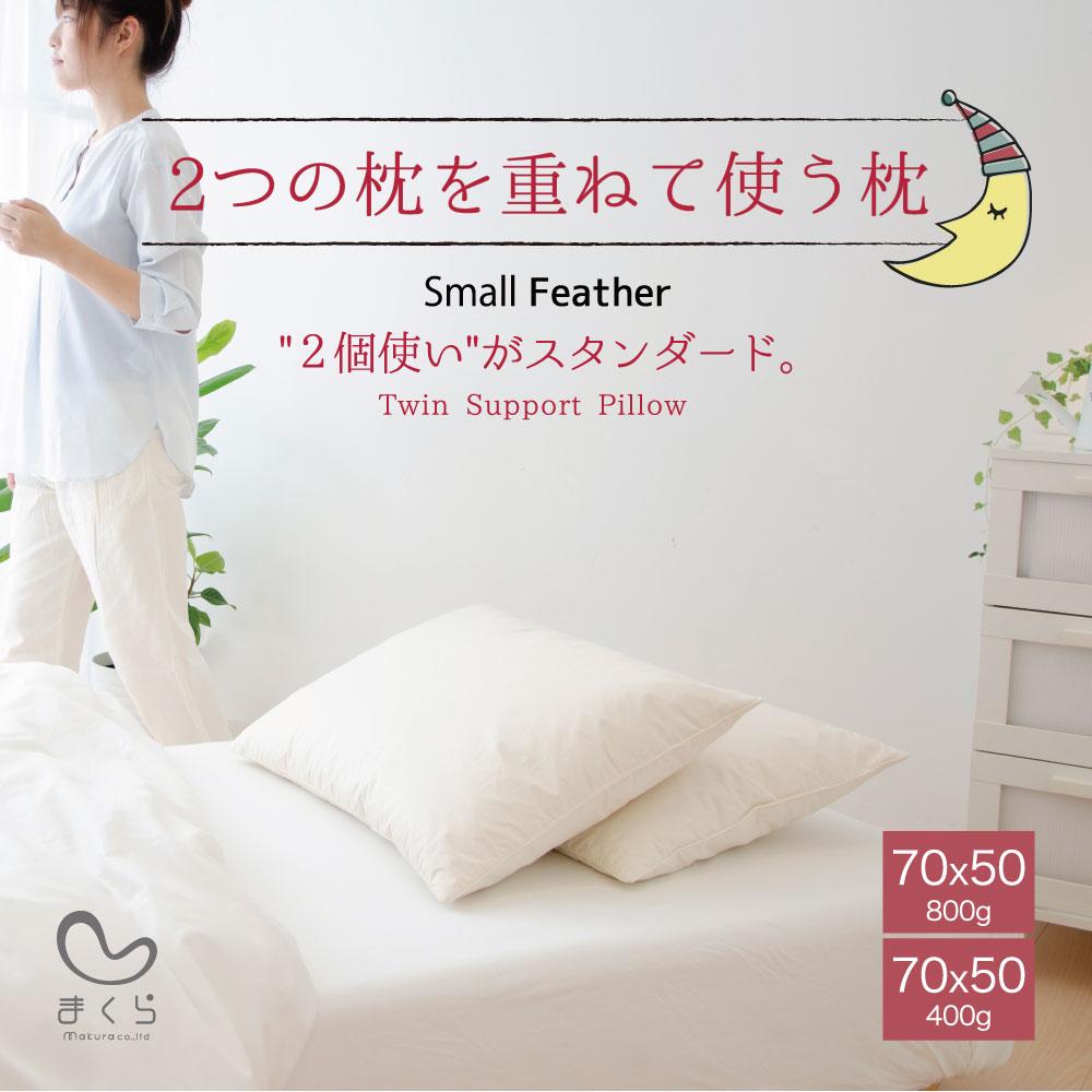 2つの枕を重ねて使う枕 small Feather 2個使いがスタンダード