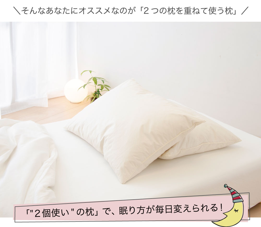 そんなあなたにオススメなのが「2つの枕を重ねて使う枕」