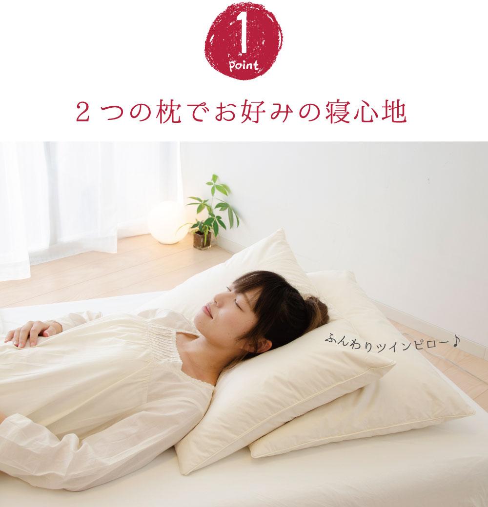 ポイント1 2つの枕でお好みの寝心地