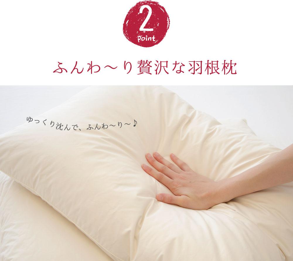 ポイント2 ふんわ〜り贅沢な羽根枕