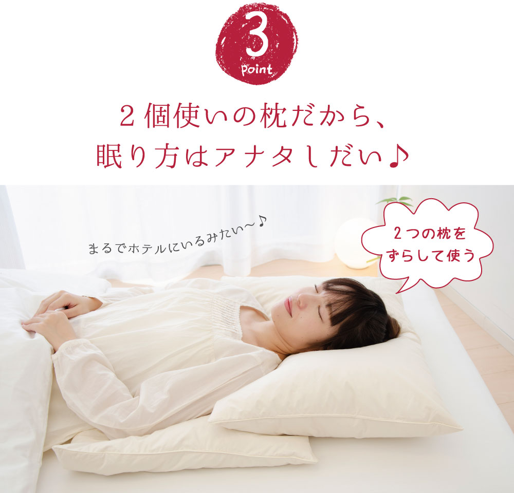 2個使いの枕だから、眠り方はアナタしだい♪