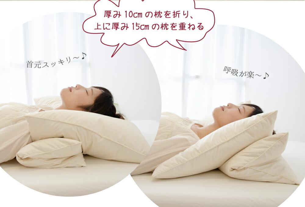 厚み13cmの枕を折り、上に厚み18cmの枕を重ねる