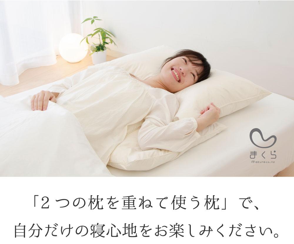 「2つの枕を重ねて使う枕」で、自分だけの寝心地をお楽しみください