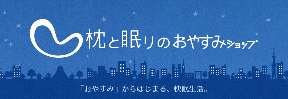 枕と眠りのおやすみショップ!メールマガジン☆