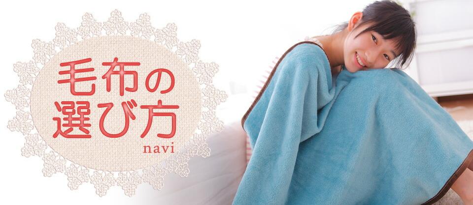 毛布の選び方ナビnavi