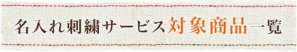 名入れ刺繍サービス対象商品一覧