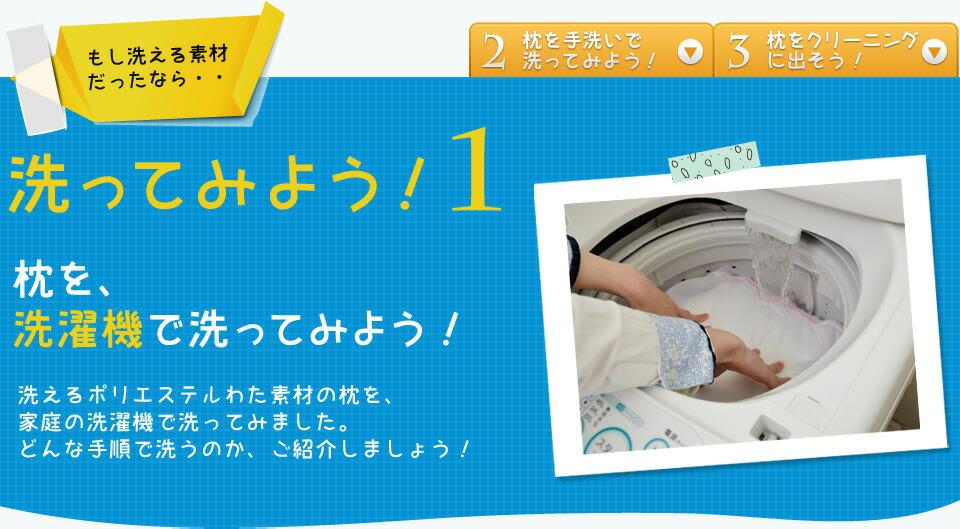 枕を洗濯機で洗ってみよう!