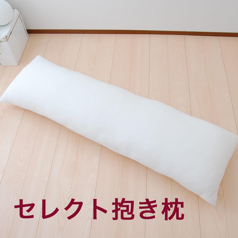 セレクト抱き枕 ポリエステルわた 長方形 長さ120×幅45センチ 画像1