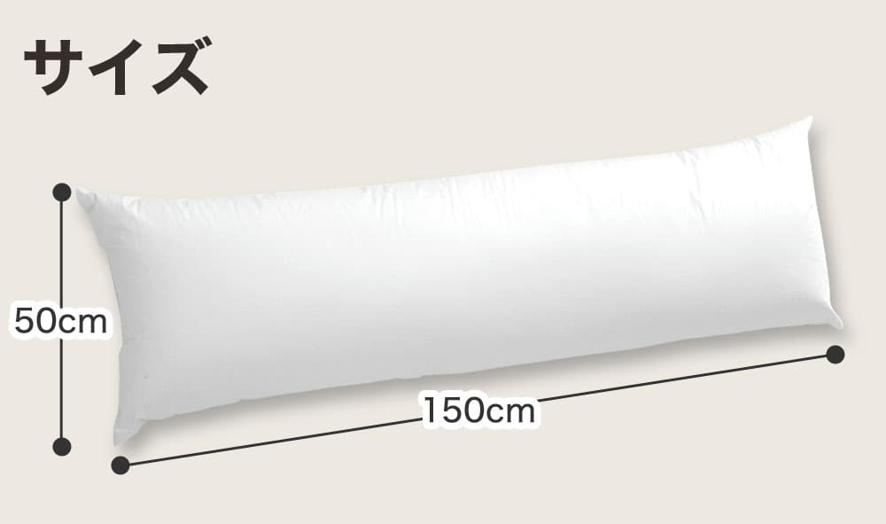 セレクト抱き枕 ポリエステルわた 長方形 長さ150×幅50センチ 画像3