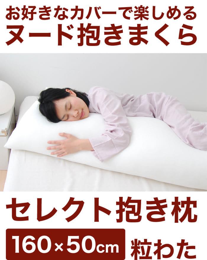セレクト抱き枕 ポリエステルわた 長方形 長さ160×幅50センチ 画像2