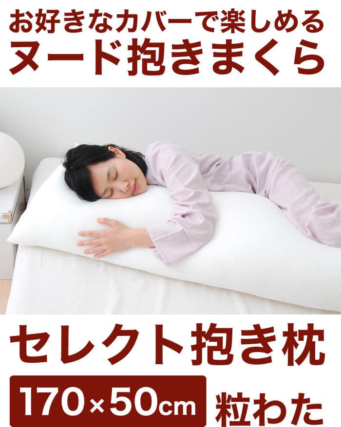 セレクト抱き枕 ポリエステルわた 長方形 長さ170×幅50センチ 画像2