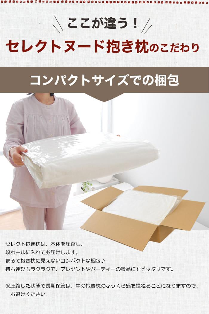 セレクト抱き枕 ポリエステルわた 長方形 長さ170×幅50センチ 画像7