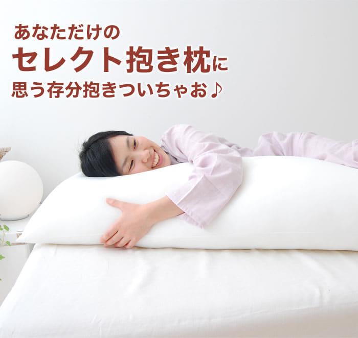セレクト抱き枕 ポリエステルわた 長方形 長さ170×幅50センチ 画像10
