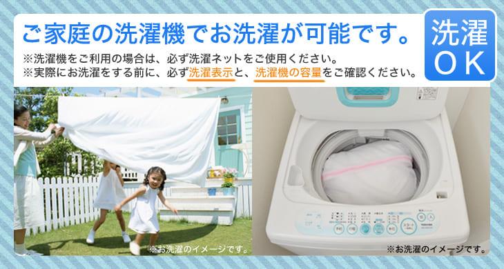 ご家庭の洗濯機でお洗濯が可能です