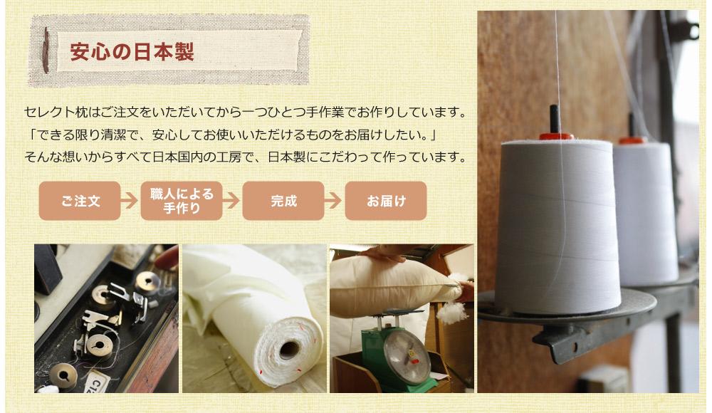 セレクト枕は安心の日本製