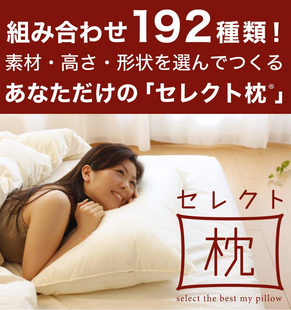 組み合わせ192種類!素材・高さ・形状を選んで作るあなただけの「セレクト枕」