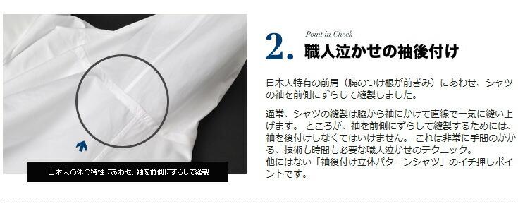 2、職人泣かせの袖後付け。日本人特有の前肩に合わせシャツの袖を前側にずらして縫製。そのためには袖を後付けにする必要があり非常に手間がかかり技術も時間も要する職人泣かせのテクニック。袖後付けシャツの一番のポイントです。