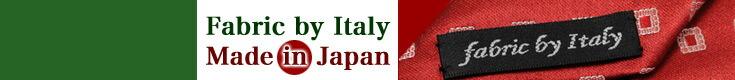 ネクタイ・イタリア製生地