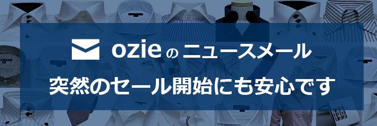 創業1970年メーカー直販による高品位のシャツ・ネクタイの専門店【ozie】オジエ