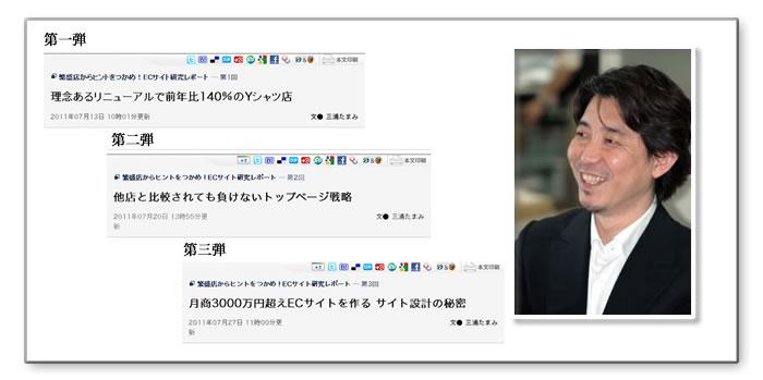 ASCII WEB掲載