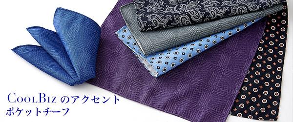 【ポケットチーフ】
