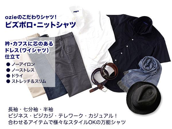 本格ビズポロ・ドレス仕立てのニットシャツ